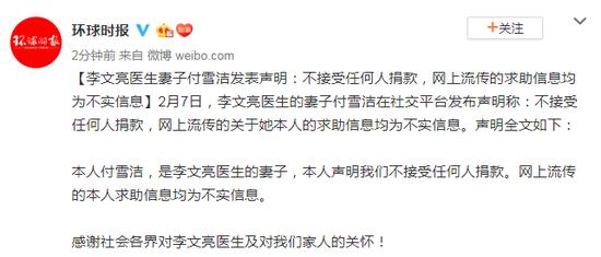 李文亮妻子发声明:不接受个人捐款 网上求助不实