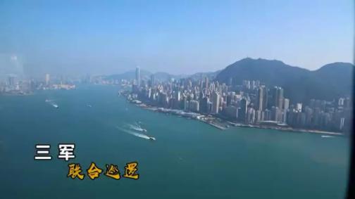 威武 驻港部队三军联训视频曝光图片