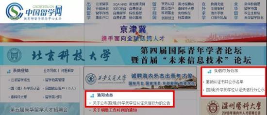 中国教育部留学服务中心:网上公示国(境)外学历学位造假行为