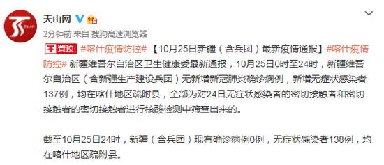 10月25日新疆(含兵团)新增无症状感染者137例图片