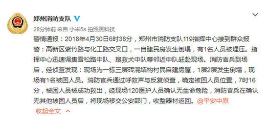 郑州1座自建三层民房发生倒塌 10余人逃出1人被埋