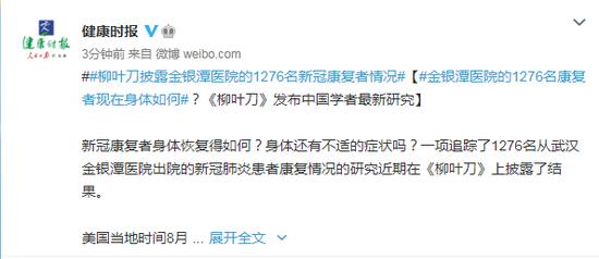 金银潭医院的1276名康复者现在身体如何?《柳叶刀》发布中国学者最新研究