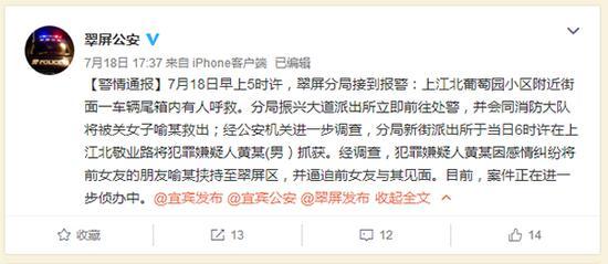 官方通报截图。来源:@翠屏公安