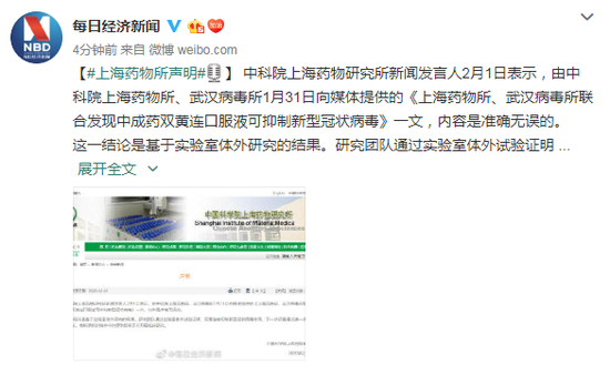上海药物所:双黄连可抑制新冠病毒一文内容无误图片
