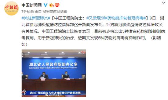 中国工程院院士:又发现5种药物能抑制新冠病毒图片