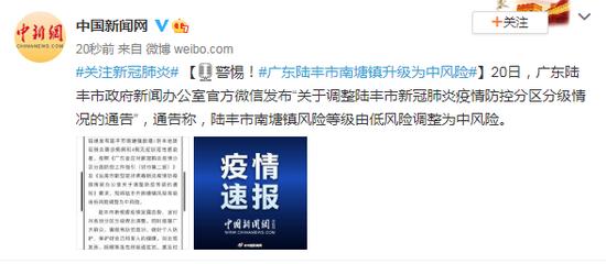 广东陆丰市南塘镇晋级为中危害(图2)