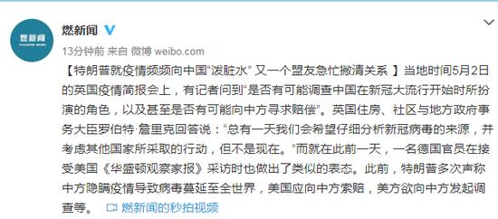 摩天登录朗普摩天登录就疫情频频向中国泼脏水图片