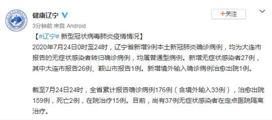 杏悦:辽杏悦宁昨日新增9例本土新冠确诊病例图片