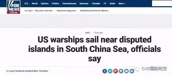 """据美国福克斯新闻网5月28日报道,5月27日美国""""希金斯""""号驱逐舰和""""安提坦""""号导弹巡洋舰驶入中国西沙群岛领海"""