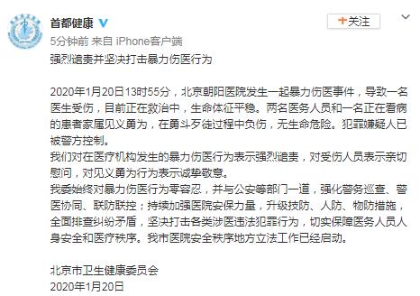 朝阳医院发生暴力伤医事件 北京卫健委强烈谴责图片