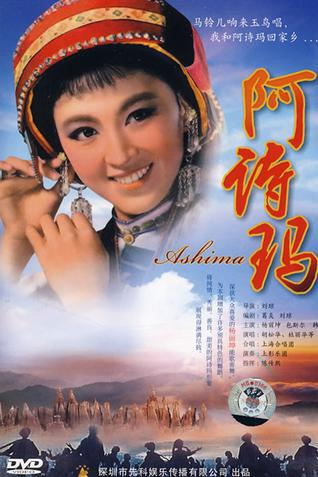 电影《阿诗玛》(1964)海报