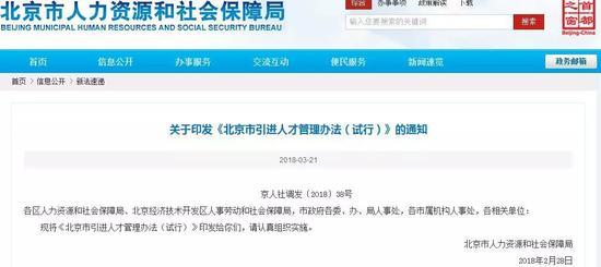 """北京人才标准:""""有才""""or""""有财"""""""