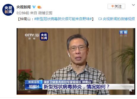 钟南山:新型冠状病毒肺炎很可能来自野味图片