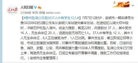 贵州坠湖公交救出杏悦37人中有学生,杏悦图片