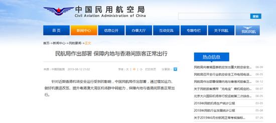 中国民航局作出回应