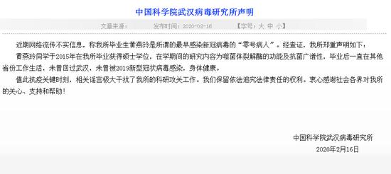 武汉病毒所回应零号病人传闻:她未被感染 身体健康图片