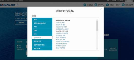 大韩航空网页截图