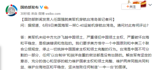 国防部新闻发言人任国强就美军机穿航台湾岛答记者问图片