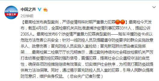 蓝冠官网案例严惩疫情蓝冠官网特殊时期严重暴图片