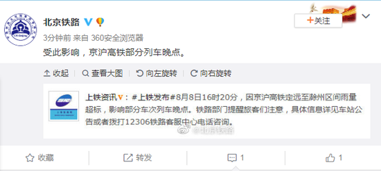 赢咖3开户,量超标京沪高铁赢咖3开户部分列车晚点图片
