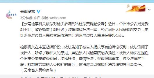 云南检察机关依法对杨庆涉嫌徇私枉法案提起公诉图片