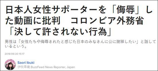 """""""哥伦比亚外交部批评'侮辱'日本女球迷的视频,'绝不允许这样的行为'"""",截图来自Buzzfeed日本版"""