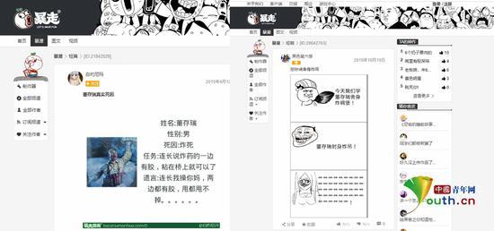 """""""暴走漫画""""官网上侮辱英烈董存瑞的内容截图"""