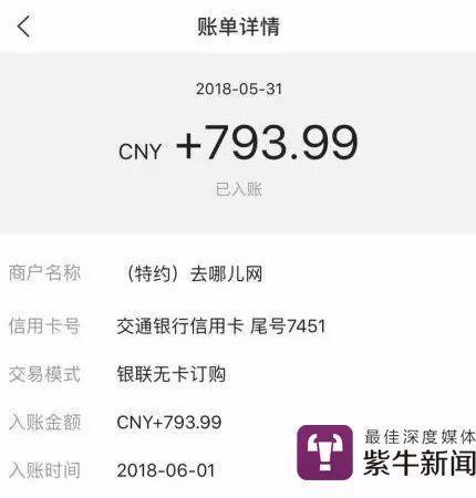 [龚先生的信用卡被扣掉了793.99元]