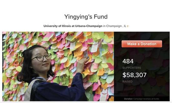 章莹颖基金会捐款页面截图。