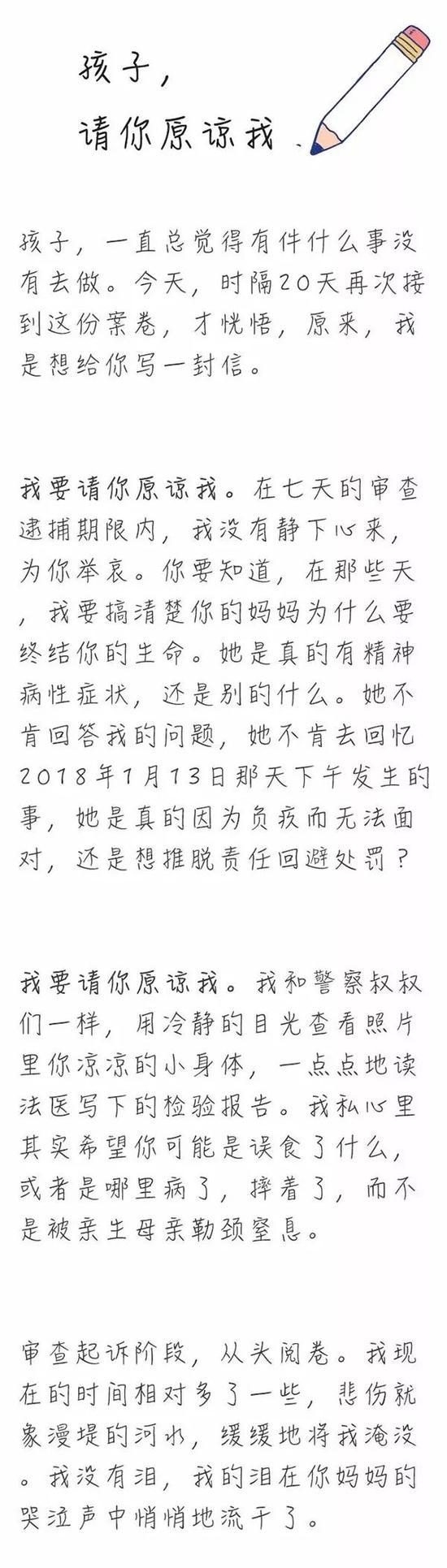 """▲""""苏州检察发布""""刊登了""""特殊信件""""――苏州市吴江区检察院未成年人检察科付雷给亡童的道歉信。"""