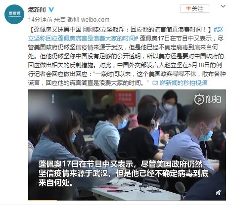 摩鑫注册:奥又抹黑中国赵立坚回应他的摩鑫注册图片