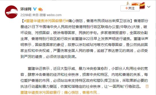 董建华斥责涂污国徽滔天罪行:香港人须站出去保卫法制