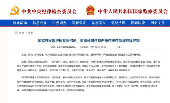 国开行原董事长胡怀邦被开除党籍 取消其享受待遇|严重违纪