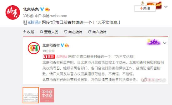 [摩天登录]传北京摩天登录灯市口稻香村确诊一个为图片