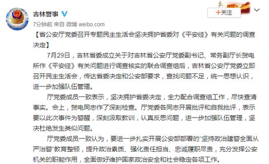 吉林省公安厅:坚决拥护对《平安经》有关问题的调查图片