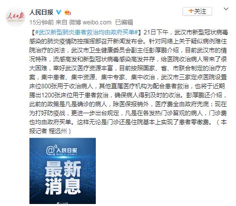 武汉市卫健委:新型肺炎患者救治均由政府买单图片