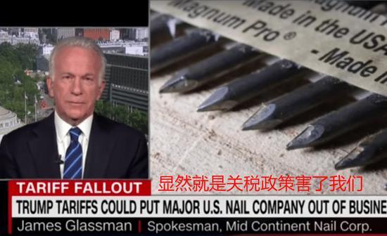 """(中洲公司发言人接受采访时吐槽特朗普关税政策带来的""""副作用""""。)"""
