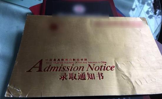 录取通知书信封。
