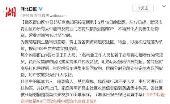 武汉青山区17日起所有商超只接受团购图片