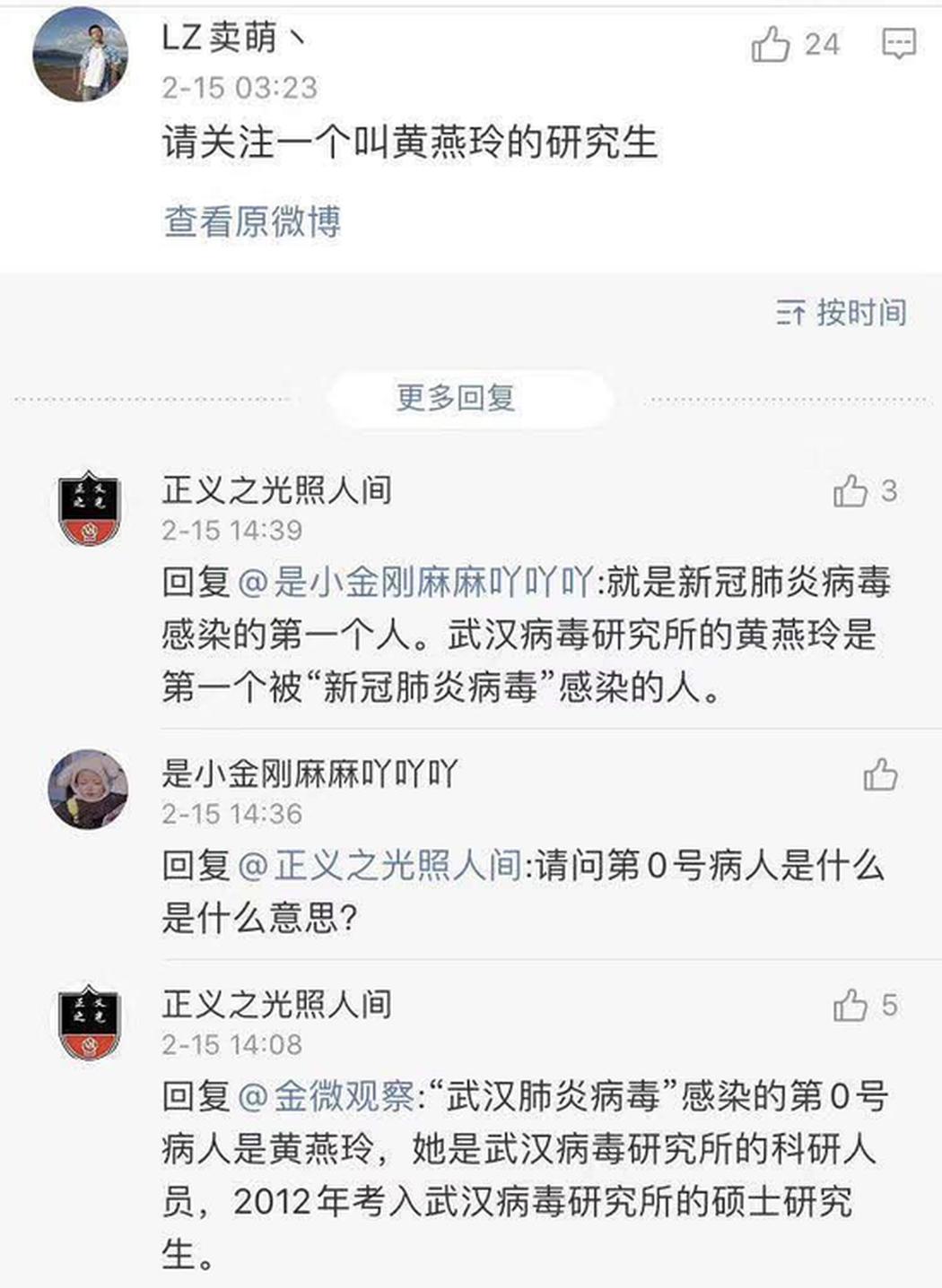 """武汉病毒所研究生系""""零号病人""""?石正丽回应图片"""