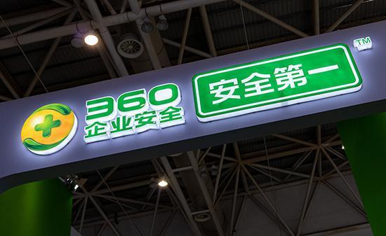 360公司