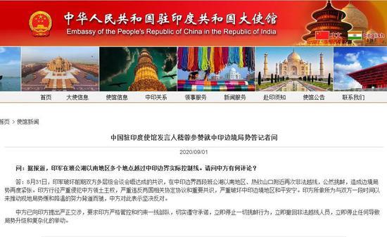 中国驻印度大使馆网站截图(图源:中国驻印度大使馆官网)