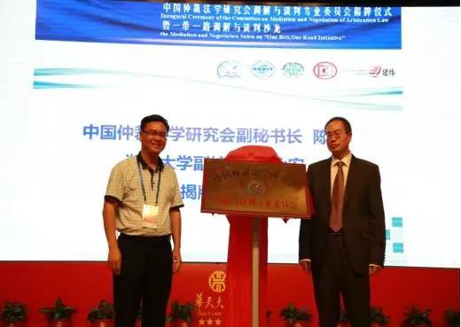 廖永安副校长与陈建副秘书长共同为调解与谈判专业委员会揭牌