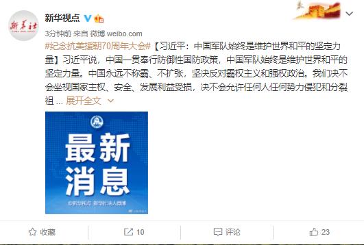 习近平:中国军队始终是维护世界和平的坚定力量图片