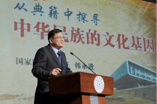 图:中国国家图书馆、国家典籍博物馆馆长韩永进做个人分享