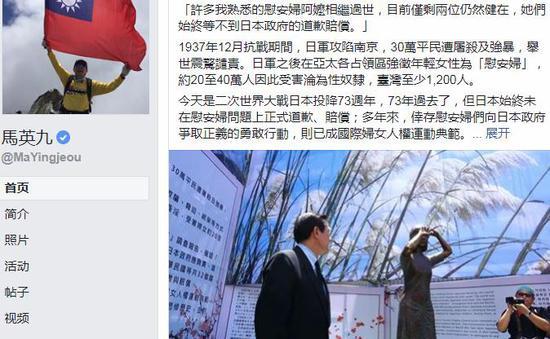 马英九发文谈慰安妇问题(Facebook截图)