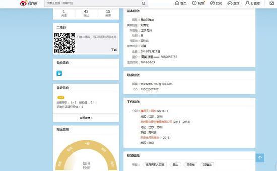 """祭奠刘海龙的微博的注册信息。其性取向填的是""""双性恋"""",职位是""""高利贷""""及天安兄弟商会。 图片来源:微博截图"""