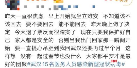 疫情下留在武汉的甘肃女孩:退票