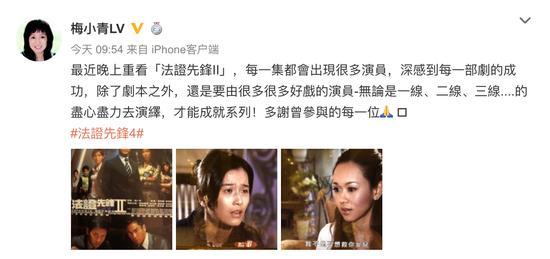 梅小青微博截图。
