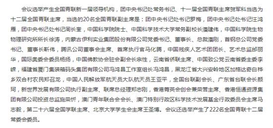△截图来自中国青年网